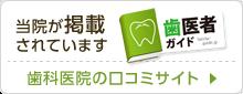 口コミサイト|せんざい歯科クリニック